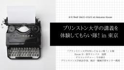 【6/6イベント開催】プリンストン大学の講義を体験してもらい隊!in東京