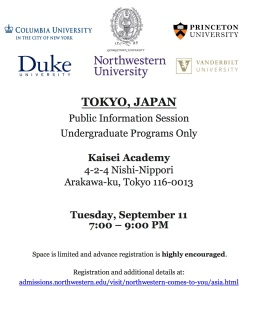 アドミッション・オフィス 大学説明会【9月11日@開成学園】